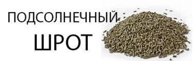 podsolnechnyy_shrot