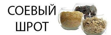 shrot soia